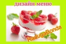 Дизайн Меню 23 - kwork.ru