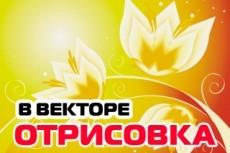 Дизайн одного флаера 81 - kwork.ru