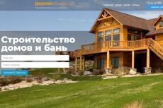 Макет мобильной версии сайта 11 - kwork.ru