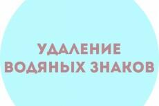 Уберу эффект красных глаз с 5 ваших фото 18 - kwork.ru