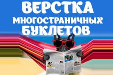 Вёрстка  2-страничного буклета 3 - kwork.ru