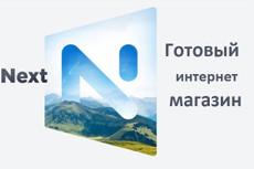 Сделаю схему эффективной перелинковки Вашего сайта 31 - kwork.ru
