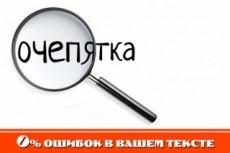 Транскрибация аудио, видео. Грамотный и быстрый набор текста 24 - kwork.ru
