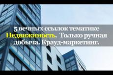 500 профилей на трастовых сайтах с активной ссылкой на ваш сайт 33 - kwork.ru