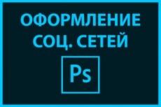 Создам аватарки для групп в соц.сетях 23 - kwork.ru