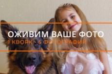 Создам 3D эффект на 5 фотографиях 6 - kwork.ru