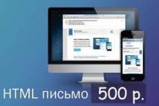 E-mail воронка продаж создание 21 - kwork.ru