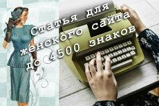 Напишу уникальную статью для вашего блога 4 - kwork.ru