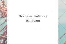 Помощь в Google - таблицах 17 - kwork.ru