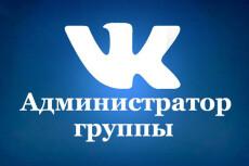 Администратор группы ВКонтакте 5 - kwork.ru