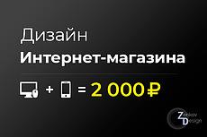 Дизайн любой страницы сайта + бонусы 104 - kwork.ru