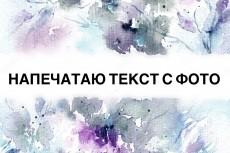Транскрибация. Грамотный набор текста 47 - kwork.ru