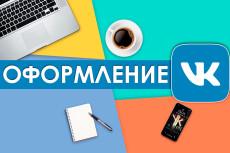 Оформлю сообщество в ВКонтакте 15 - kwork.ru