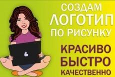 Сделаю графическую рекламу + логотип 31 - kwork.ru