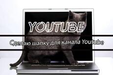 Шапку для вашего ютуб канала 17 - kwork.ru