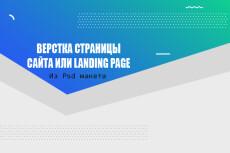 Верстка landing page из PSD шаблона 55 - kwork.ru
