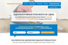 Продам лендинг - натяжные потолки 33 - kwork.ru