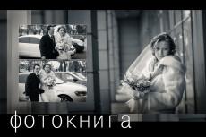 Соберу свадебную фотокнигу 29 - kwork.ru