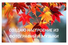 Создам видеообзор о Вашем товаре, проекте или услуге 13 - kwork.ru
