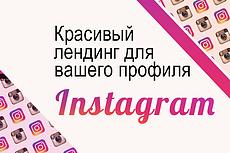 Landing - заглушка для Instagram 12 - kwork.ru