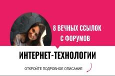 Семь вечных, уникальных ссылок с моих форумов 22 - kwork.ru