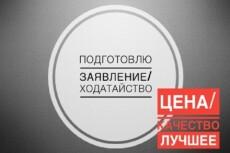 Подготовка документов для регистрации ООО 20 - kwork.ru