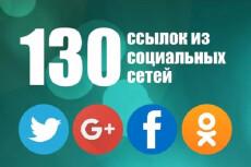 130 ссылок из социальных сетей на ваш сайт 15 - kwork.ru