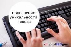 Качественный рерайт 17 - kwork.ru