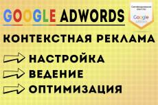 Ведение рекламной кампании в Google Adwords 6 - kwork.ru