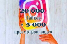 10000 подписчиков в Инстаграм + 5 000 лайков 17 - kwork.ru