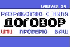 Проверю договор/контракт по 44-ФЗ (закупки) 3 - kwork.ru