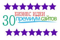 30 премиум сайтов с автонаполнением и бонусами Разные темы на выбор 16 - kwork.ru