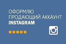 Оформление аккаунта в Инстаграм 13 - kwork.ru