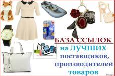 Продам базу поставщиков 7300 ссылок 3 - kwork.ru