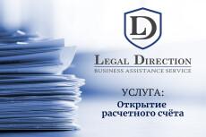 Консультация - проверка контрагентов перед сделкой 18 - kwork.ru