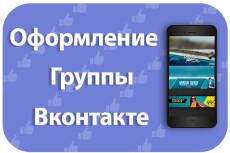 Красивое оформление каналов YouTube 28 - kwork.ru