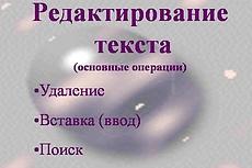 Конвертация текстовых файлов PDF, RTF, WORD и иных форматов 14 - kwork.ru