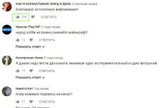 Добавлю на ваш канал youtube 20 комментариев и 20 лайков 10 - kwork.ru