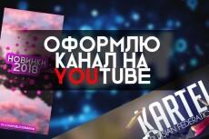 Создам адаптивное оформление Facebook, YouTube и т.д. + psd в подарок 12 - kwork.ru