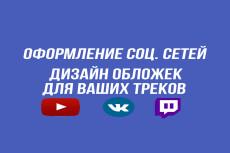 Сделаю обложку для группы в соц. сетях 7 - kwork.ru