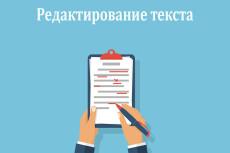 Рерайт текста 16 - kwork.ru