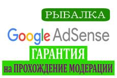 Рыбалка 30 премиум сайтов на Вордпресс с бонусами и автонаполнением 4 - kwork.ru