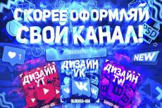 Оформление канала YouTube. 2 шапки, аватарки и превью 14 - kwork.ru