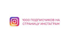 3000 живых подписчиков на страницу в instagram 2 - kwork.ru