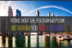 Монтаж и обработка видео любой сложности. YouTube, VK, Instagram 12 - kwork.ru