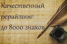 Аудио, видео, фото в текст Транскрибация Расшифровка 12 - kwork.ru