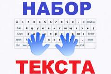 перепечатаю текст 6 - kwork.ru