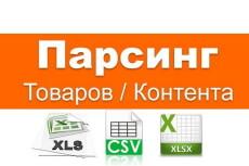 Парсинг avito, соберу и обработаю необходимые данные 3 - kwork.ru