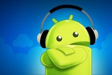 Протестирую приложение на андроид 17 - kwork.ru