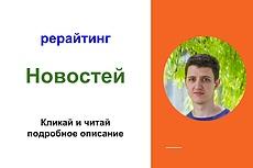 Рерайтинг новостей. 6 000 символов 3 - kwork.ru